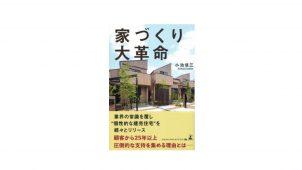 新刊『家づくり大革命』