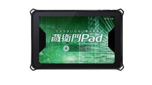 ルクレ、電子小黒板専用タブレット3機種を発売