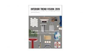 新刊『インテリアトレンドビジョン2019』