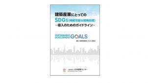 新刊『建築産業にとってのSDGs-導入のためのガイドライン-』
