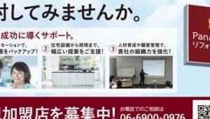 「Panasonic」のリフォームビジネス支援