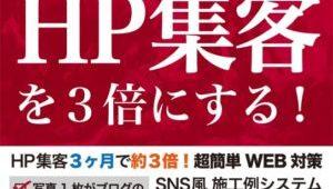 ホームページ集客が3カ月で3倍も 月額1万円の超簡単WEB対策