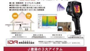 断熱性能の実測で光熱費をシミュレーション、ISO登録の断熱診断ツール