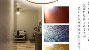 表面に反照される光が柔らかな空間を演出する磨き壁