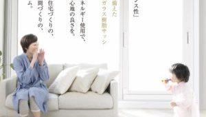 YKK AP、住宅用商品・エクステリア商品を一部値上げ