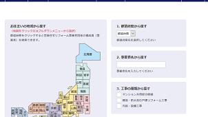 リ推協、団体登録済み事業者の検索サイトを開設