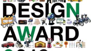 「第13回キッズデザイン賞」受賞作品264点を発表
