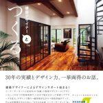 30年の実績とデザイン力、カネカのお家「建築デザイナーとつくる」デザインサポート