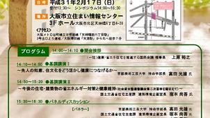2月17日に大阪で「健康・省エネシンポジウム」を開催