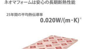 25年間の平均熱伝導率0.020W/(m・K)のフェノールフォーム断熱材