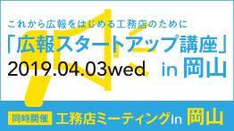 広報スタートアップ講座 in 岡山        【同時開催企画】工務店ミーティング