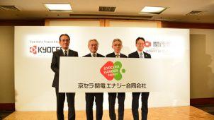 京セラと関西電力が新会社 新築戸建向けに太陽光発電の新サービス