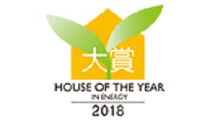 「ハウス・オブ・ザ・イヤー・イン・エナジー」大賞に鈴木環境建設、住まいのウチイケ、泉北ホーム
