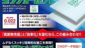 プレカット提供可能なZEH対応断熱材「ミラフォームΛ」