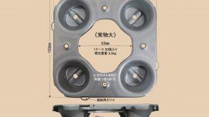 コボット、特殊鋼板製基礎パッキンの最新モデルを発売