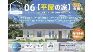 遊建築設計社、「ハウスデザイン集」に「平屋の家」