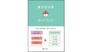東京都、空き家ガイドブックを発行 具体的な解決手法を提示