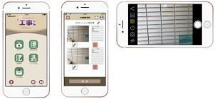 工事写真撮影アプリ「BB工事くん」がiPhoneに対応