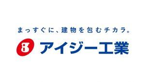 アイジー工業、大阪配送センター開設 関西エリアの物流対応力を強化
