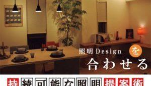 素材に照明Designを合わせた「持続可能な照明提案」