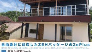 """中小工務店のZEHづくりをサポートする""""ZePlus"""""""