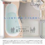 安全・快適・エコを追求した浴室