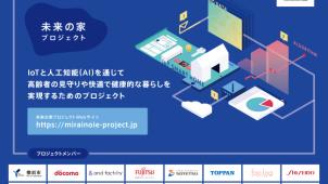 未来の家プロジェクト、IoTスマートホーム生活モニタリング実証実験を開始