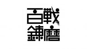 百戦錬磨とETモバイルが提携 中国の訪日旅行者向けに「農泊」発信