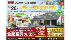 アエラホーム、相模原・姫路・松本店を全館空調住宅としてリニューアル
