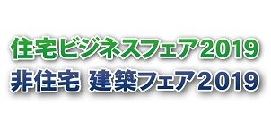 住宅ビジネスフェア/非住宅 建築フェア 東京で6月に開催