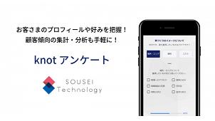 SOUSEI Technology、来店時アンケートを簡単にとれるツールを開発