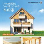 「木」の断熱材と窓でつくる『木の家』