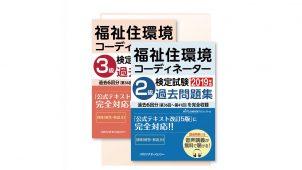 新刊『福祉住環境コーディネーター検定試験 過去問題集2019版』