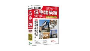 新刊『積算資料ポケット版 住宅建築編2019年度版』