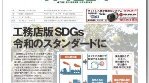 【新建ハウジングちょっと読み!】<br/>工務店版SDGs 令和のスタンダードに<br/>/4月10日号・最新号