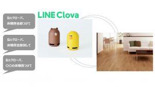 リンナイ、LINEクローバで床暖房の音声操作が可能に