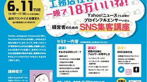 話題のプロインフルエンサーがSNSの集客術を伝授するセミナーを開催【PR】