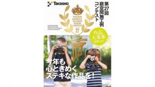 「第27回 タカショー庭空間施工例コンテスト」5月1日から募集開始