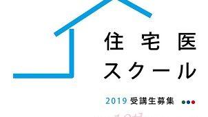 「住宅医スクール2019」東京・大阪で開講