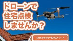 ワンタップでドローン飛行・撮影できる屋根点検アプリ