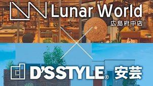 オールハウス、家具・インテリア雑貨「ルナワールド」とコンセプトモデルハウス