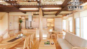 「有機質な家づくり」時代へ 夢ハウスBP「原価・仕様パンフレット」贈呈