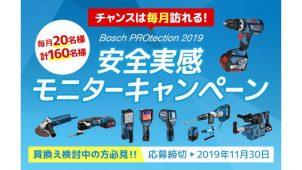ボッシュ、プロ用電動工具のモニターキャンペーンを開始