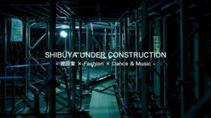 東急建設、若手プロジェクトチームによる建設業界イメージ改革動画を公開