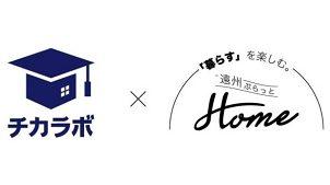 Home HAMAMATSUとチカラボがコラボ、工務店ブランド力強化のためのセミナーを開催