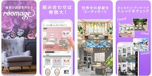 コーディネートアプリ「roomage」が家具ブランド「MASTERWAL」と提携