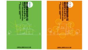 くまもと型住宅生産者連合会、「自立循環型住宅への設計ガイドライン」講習会を開催