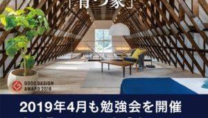 グッドデザイン賞受賞『育つ家』、ロイヤルハウスが加盟店募集