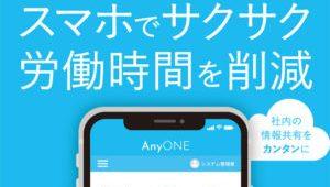 「働き方改革」に対応する基幹システム「AnyONE」モバイル全面刷新