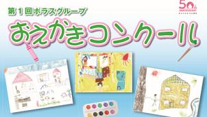 ポラス、未就学児対象に家・まちの絵画コンクールを開催